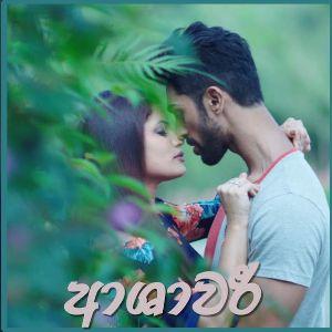 Ashawari mp3 Download
