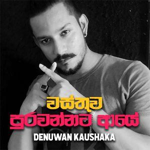 Purawannata Aye (Wasthuwa) mp3 Download