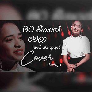 Mata Heenayak Wela (Cover) mp3 Download