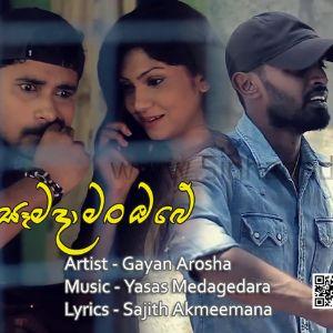 Samada Mang Obe mp3 Download