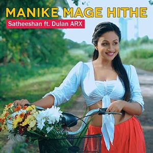 Manike Mage Hithe mp3 Download