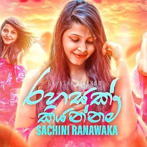 Rahasak Kiyannam mp3 Download