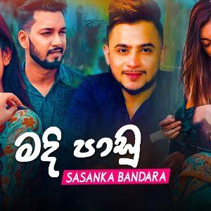 Madi Padu mp3 Download