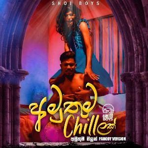 Amuthuma Chilak mp3 Download