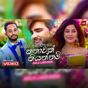 Kathawak Kiyannam mp3 Download