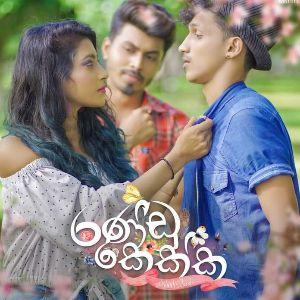 Randu Kekka mp3 Download