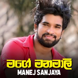 Mage Manamali mp3 Download