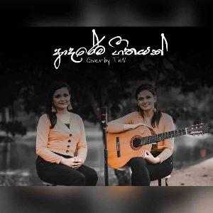 Adarema Geethayk (Cover) mp3 Download