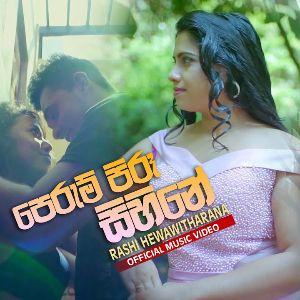 Perum Piru Sihine mp3 Download