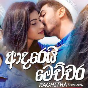 Adarei Mechchra mp3 Download