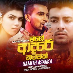Mage Adare Thawamath mp3 Download