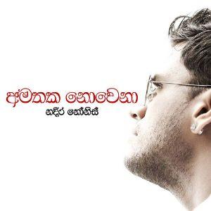 Amathaka Nowena mp3 Download