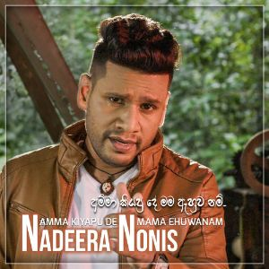 Amma Kiyapu De Mama Ehuwanam mp3 Download