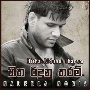 Hitha Riduna Tharam mp3 Download