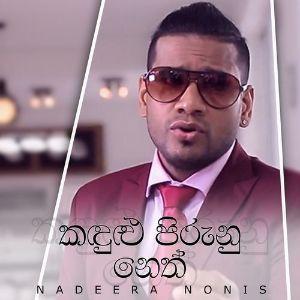 Kandulu Watunu Neth mp3 Download