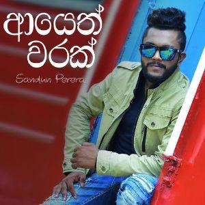 Ayeth Warak mp3 Download