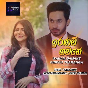 Iranam Gamane mp3 Download