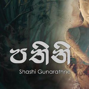 Pathini mp3 Download