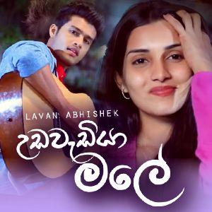 Udawadiya Male (Ira Pupuranawalu) mp3 Download