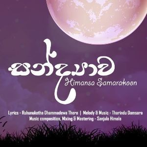 Sandyawa mp3 Download