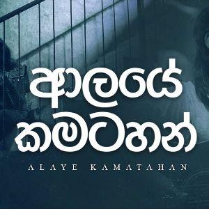 Alaye Kamatahan mp3 Download