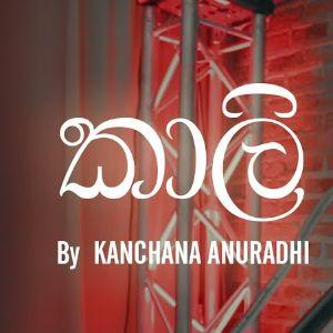 Kaali mp3 Download