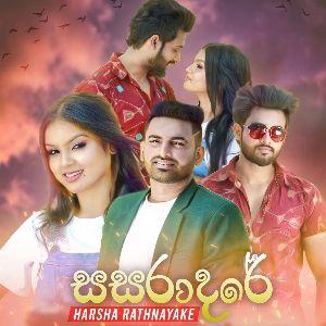 Sasaraadare mp3 Download