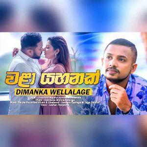 Wala Yahanak mp3 Download