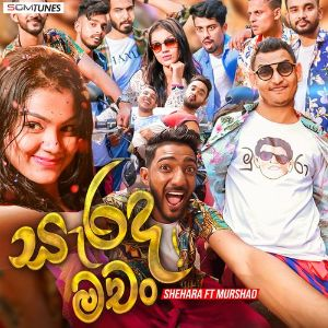 Sarada Machan mp3 Download