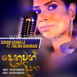 Denuwan Diha mp3 Download