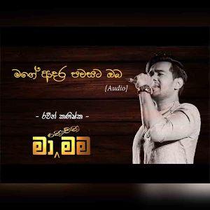 Mage Adara Pawasata Oba (Cover) mp3 Download