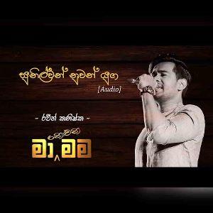 Sunilwan Nuwan Yuga (Cover) mp3 Download