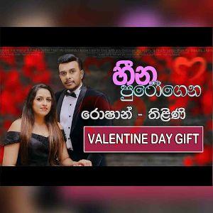 Heena Purogena mp3 Download