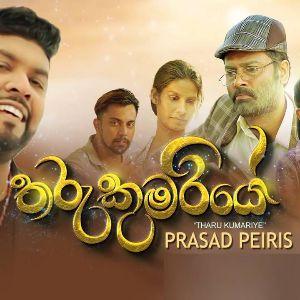 Tharu Kumariye mp3 Download