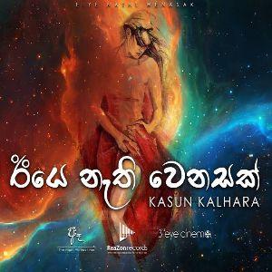 Iye Nathi Wenasak mp3 Download