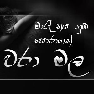 Waramala mp3 Download