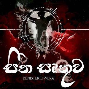 Seetha Irthuwa mp3 Download