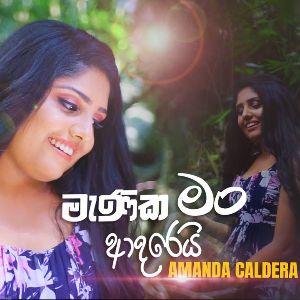 Manika Man Adarei mp3 Download