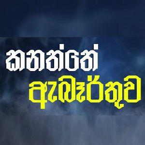 Kanaththe Abarthuwa mp3 Download
