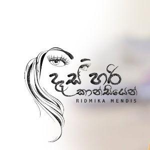 Dasa Hari Kansiyen mp3 Download