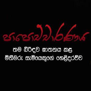 Papochcharanaya mp3 Download