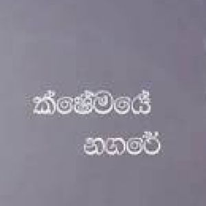 Kshemaye Nagare mp3 Download