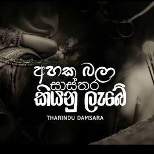 Sasthara mp3 Download