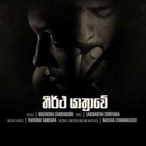 Theertha Yathrawe mp3 Download