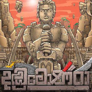Dandu Monara mp3 Download