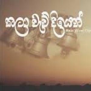 Kalawaw Diyen mp3 Download