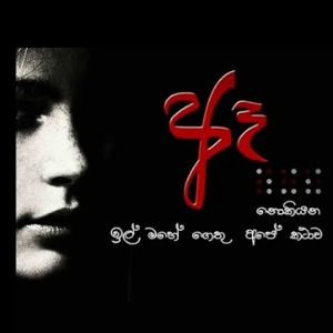 Ape kathawa mp3 Download