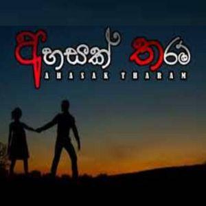 Ahasak Tharam mp3 Download