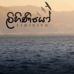 Lihiniyo mp3 Download
