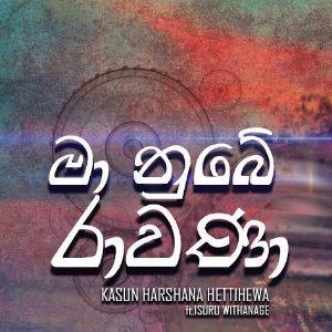 Ma Nube Ravana mp3 Download